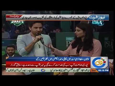 2018 Pakistan Super League players draft