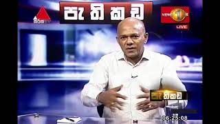 Pathikada Sirasa TV 08th May 2019 Thumbnail