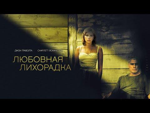 Любовная лихорадка (Фильм 2004) драма