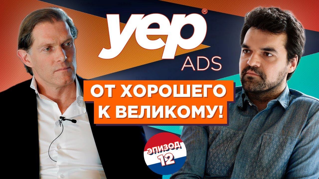 CEO YepAds о работе стабильной партнерки