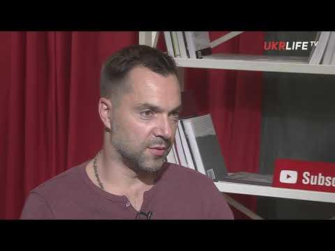 """Арестович: Россия в ответ на """"калечащие санкции"""" Запада будет мстить на Донбассе"""