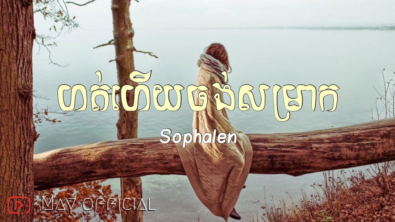 Download ហត់ហើយចង់សម្រាក - Hort hery Chong som Rak By Sophalen Full Audio