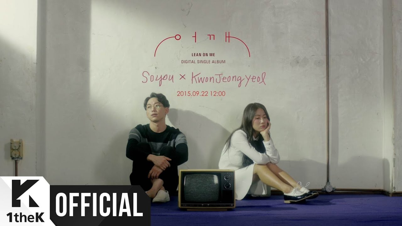 Download [Teaser] Soyou(소유), Kwon Jeong Yeol(권정열) _ Lean On Me(어깨)