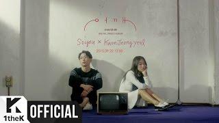 [Teaser] Soyou(소유), Kwon Jeong Yeol(권정열) _ Lean On Me(어깨)