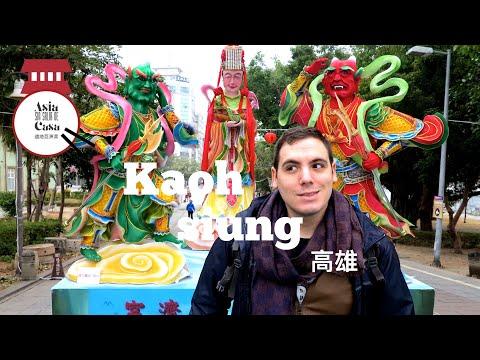 Simplemente TAIWAN #11 KAOHSIUNG - Arte Contemporaneo en PIER-2! 高雄駁二特區參觀當代藝術