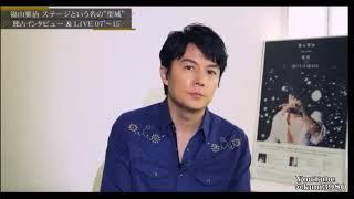 福山雅治 オフィシャルサイト http://www.fukuyamamasaharu.com/ 福山雅...