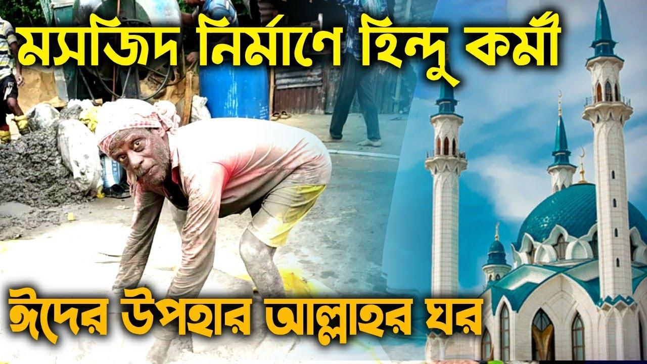 মসজিদ তৈরির কাজে হিন্দু কর্মী|| মসজিদ আল্লাহর ঘর || ঈদের দিনে মসজিদ উপহার||সম্প্রীতির বার্তা| SSTV