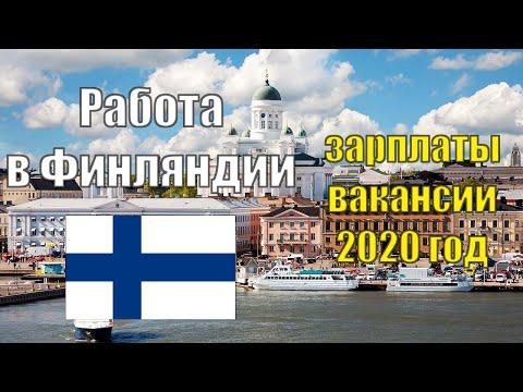 Работа в Финляндии. Зарплаты и вакансии в 2020 году. Официальное оформление