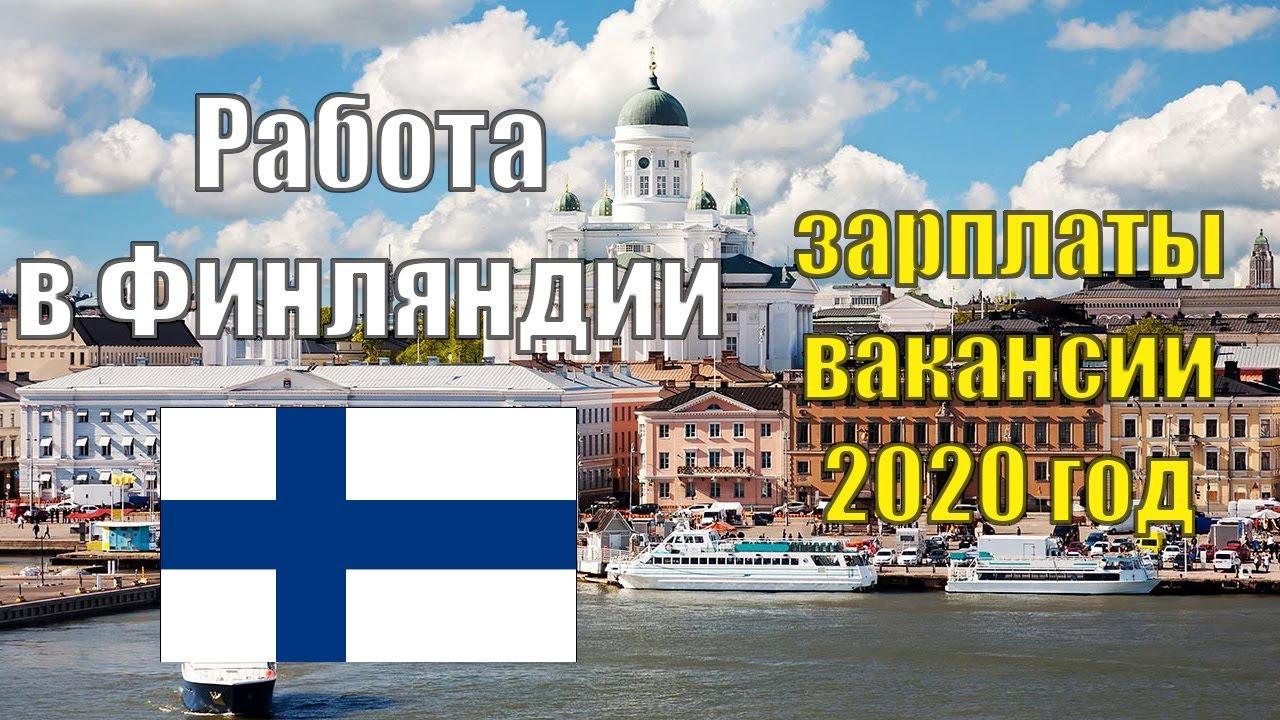 Как уехать в финляндию на работу недвижимость в мюнхене купить