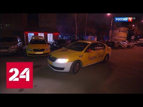 Новые правила: таксопарки во дворах станут незаконными - Россия 24