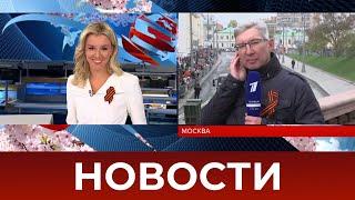 Выпуск новостей в 11:00 от 09.05.2021