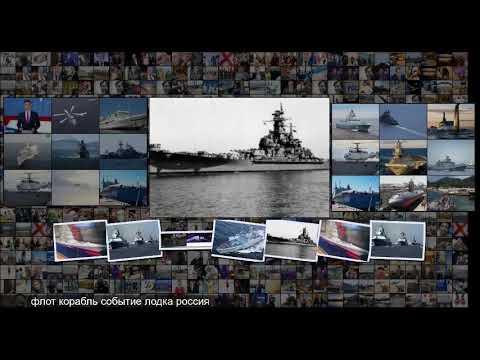 Свистать всех на верфь Путин дал старт строительству новых кораблей