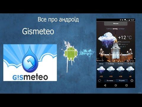 Точна погода на Андроїд (Gismeteo Lite) !!!
