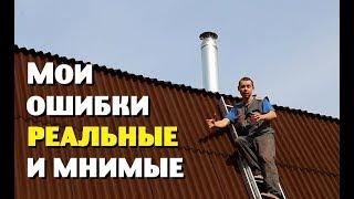 МОИ ОШИБКИ 2018 /2019 : реальные и мнимые .
