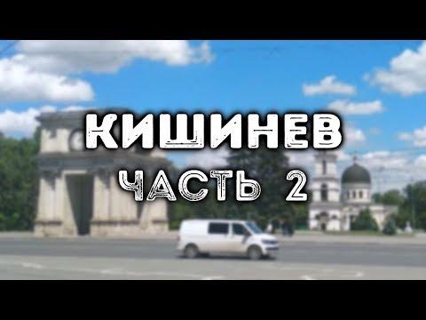 КИШИНЕВ, часть 2 | Chişinău, Pt.2
