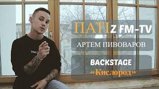 """Артем Пивоваров про съемки клипа """"Кислород"""""""