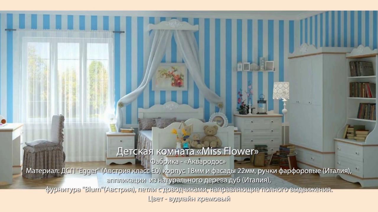 Детские комнаты фабрики «Аквародос»