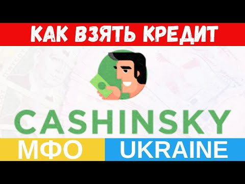 CASHINSKY (Кашинский) - Кредит онлайн на карту