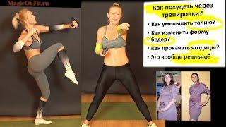 Как похудеть через тренировки дома или в онлайн фитнес клубе? Начни снижать вес по методике