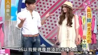 2012/09/03 與日韓同步流行的妝+裝達人:Kevin老師、小凱老師軍團:昆凌...