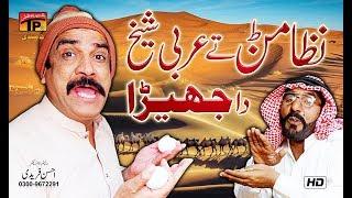 Nizamanr Da Arbi Sheikh Naal Jhera | Akram Nizami | TP Comedy