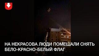 На Некрасова люди помешали МЧС снять бело-красно-белый флаг вечером 29 сентября