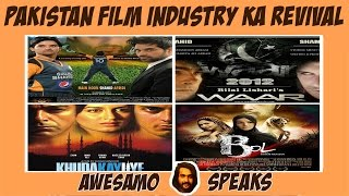 AWESAMO SPEAKS | PAKISTAN FILM INDUSTRY KA REVIVAL