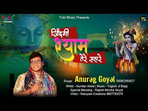 है-ये-ज़िन्दगी-श्याम-तेरे-सहारे-|-lyrical-shyam-bhajan-by-anurag-goyal-(full-hd-video)
