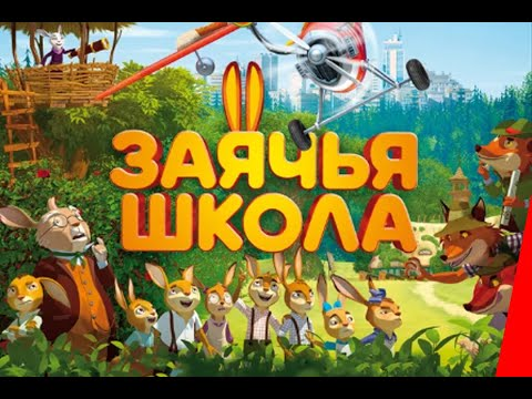 ЗАЯЧЬЯ ШКОЛА (2017) мультфильм