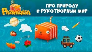 Кот Кубокот и Развлечёба на СТС Kids Серия 4