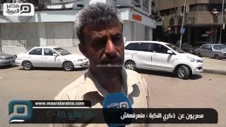 مصر العربية   مصريون عن  ذكري النكبة : منعرفهاش