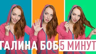 Смотреть клип Галина Боб - 5 Минут