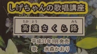 「高遠さくら路」しげちゃんの歌唱レッスン講座 / 水森かおり・平成31年1月発売