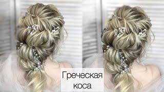 Греческая коса без предварительной накрутки