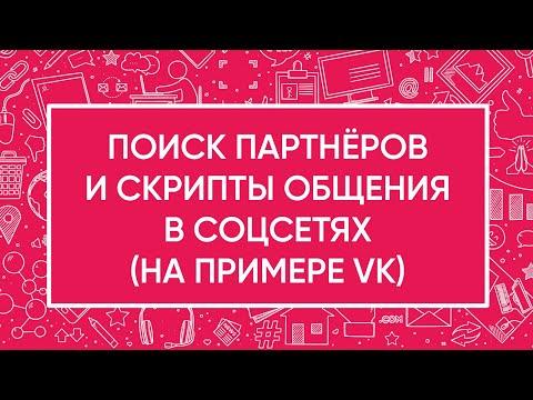 Блок 4. Соцсети. Тема 6. Поиск партнёров и скрипты общения в соцсетях (на примере VK)