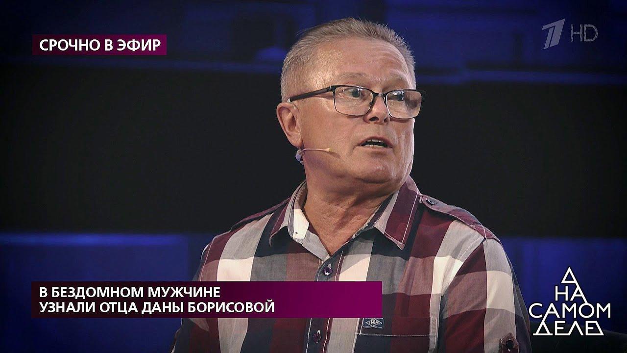 В бездомном мужчине узнали отца Даны Борисовой. На самом деле. Самые драматичные моменты выпуска