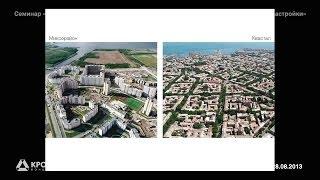 Cеминар  «Базовые принципы формирования городской квартальной планировки и застройки»(, 2013-10-25T13:28:26.000Z)