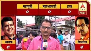 Satara   Reporter Rahul Tapase LIVE 6AM   Expected Results   24102019   ABP MAJHA