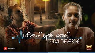 Me Ramya Wu Premayayi /Awasan Husmathek Teledrama Theme Song - Lahiru Madhivila & Mekhala Subasinghe
