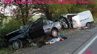 ДТП с видеорегистраторов (подборка 18+). Часть 14 Accidents (selection ) . part 14 Июль 2015(ЗДЕСЬ РЕГИСТРАТОРЫ НА ШАРУ http://amphetamlne.vmayke.org/ Присылайте свое видео и зарабатывайте деньги. Ты понимаешь,..., 2015-07-05T20:10:15.000Z)