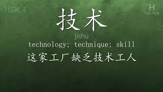 Chinese HSK 4 vocabulary 技术 (jìshù), ex.3, www.hsk.tips