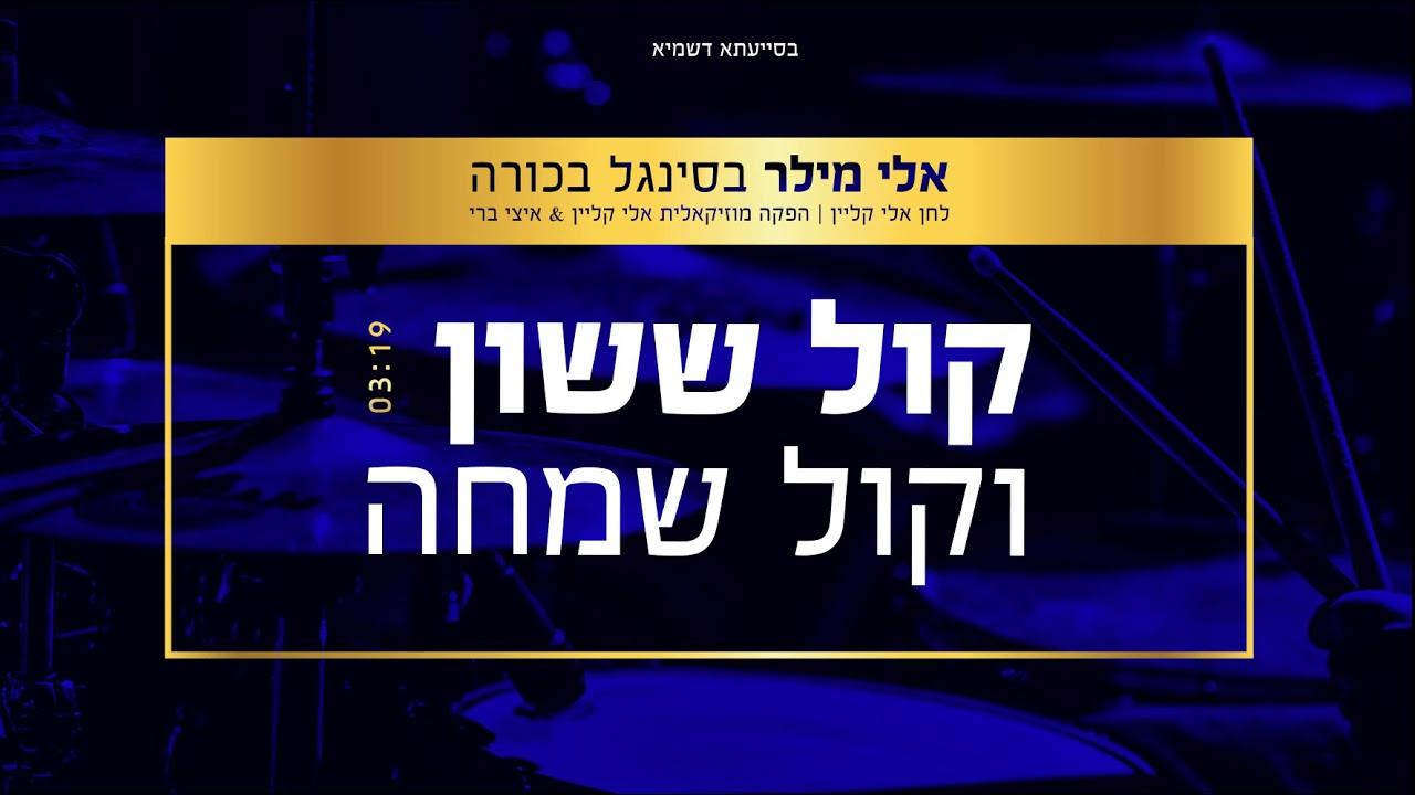 אלי מילר - קול ששון וקול שמחה |  Eli Miller - kol sasson v kol simcha