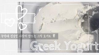 GreekYogurt ]그릭요거트/꾸덕한그릭요거트/홈메…