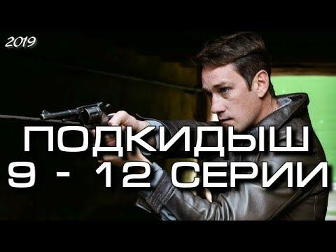 Подкидыш 9 - 12 серии ( сериал 2019 ) Анонс ! Обзор
