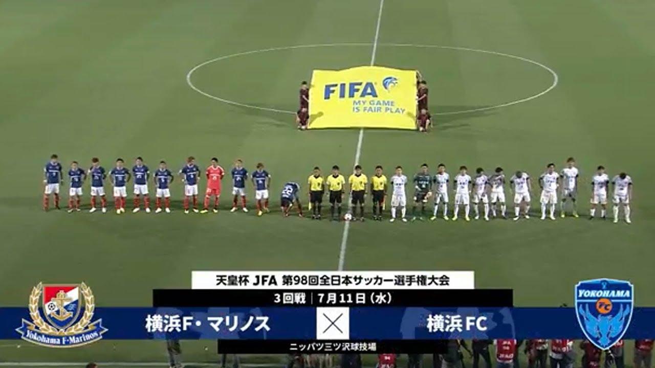 第98回天皇杯 3回戦】横浜F・マ...
