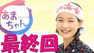 NHK連続テレビ小説 あまちゃん 宮藤官九郎脚本 前半 効果音で波の音を入...