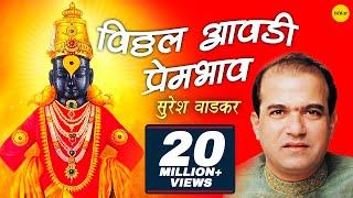 Vitthal Aawadi Prembhav (Suresh Wadkar)