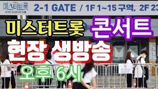 [LIVE] 미스터트롯 서울공연 개막 현장 생중계! 현…
