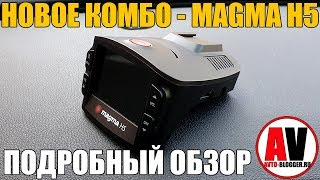 mAGMA H5 (КОМБО). Подробный обзор и тестирование