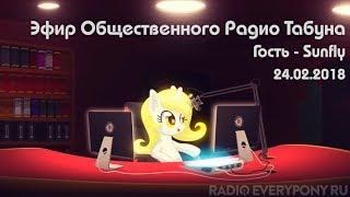 Эфир Общественного Радио Табуна 24.02.2018. Гость - Sunfly